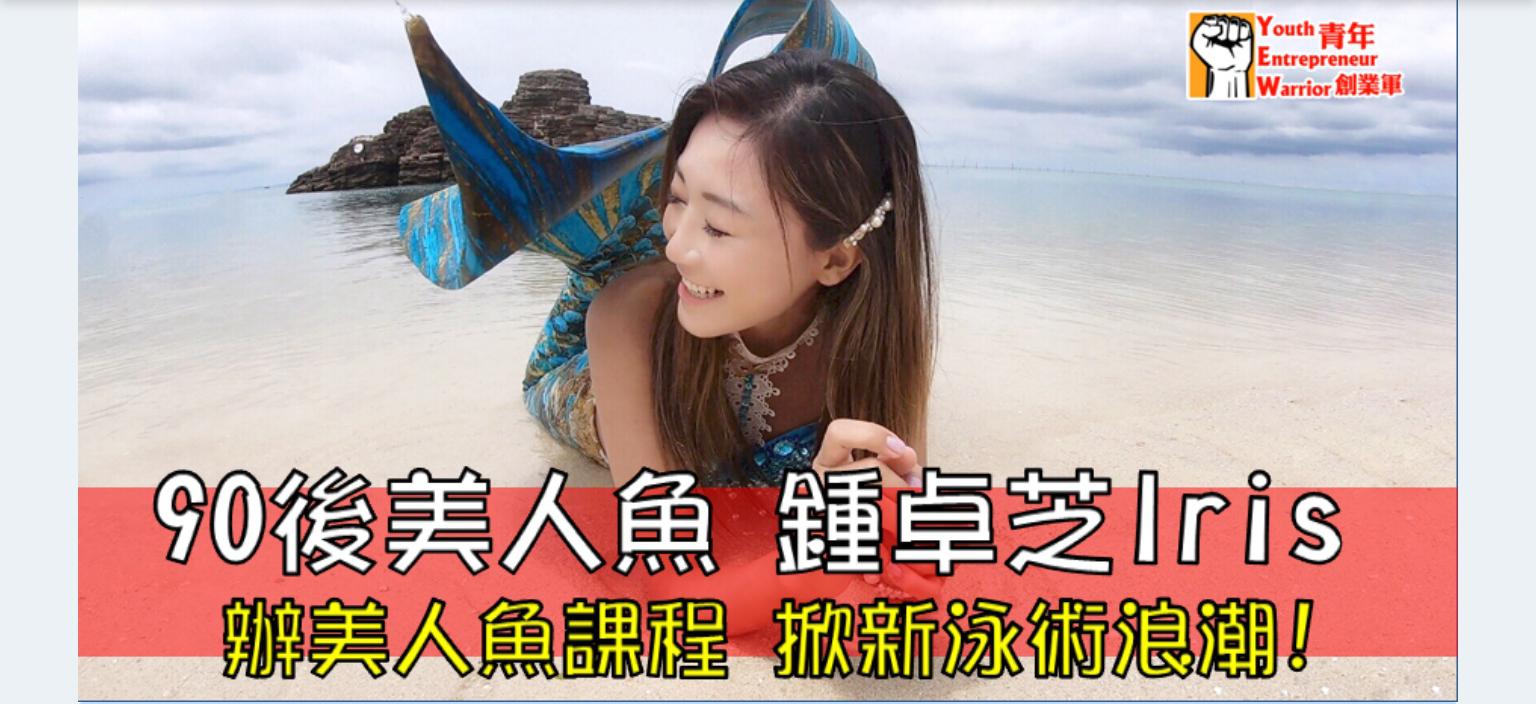 [青年创业军] 90後Iris 办美人鱼课程 掀新泳术浪潮
