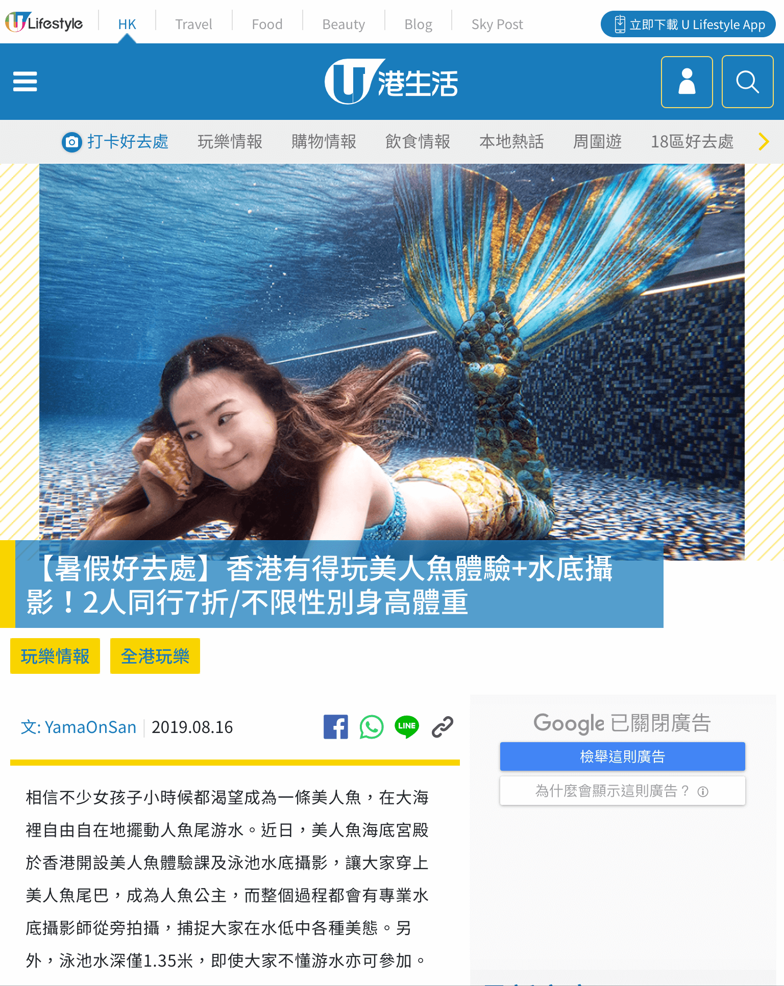 [U Lifestyle港生活] 香港有得玩美人鱼体验+水底摄影!
